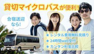 合宿送迎はマイクロバスが便利・お得!